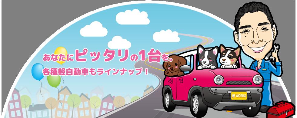 愛知県稲沢市の軽自動車の販売店ならAutoGarage 軽 WORKS(オートガレージケイワークス)へ! メインイメージ